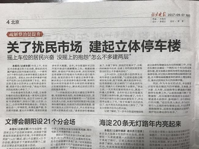 天马华源在北京丰台区正阳市场建便民立体停车场