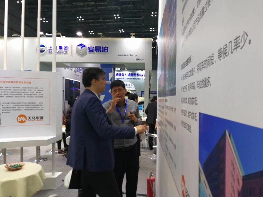 2017国际(上海)城市停车博览会上天马华源收获满满